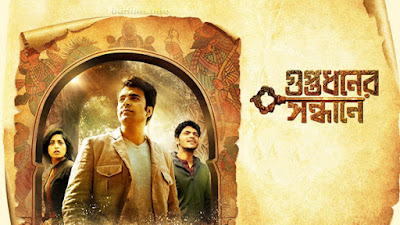 Guptodhoner Sandhane (2018) is an Indian Bengali action, adventure and mystery film written and directed by Dhrubo Banerjee in 2018. The film is released on 27 April, 2018 in India. The film is produced by Srikanth Mohta and Mahendra Soni under the production banner of Shree Venkatesh Films. The film is starred by Abir Chatterjee, Arun Chatterjee, Isha Saha, Rajatava Dutta, Arindam Sil and others. Film's duration is 2 hours and 13 minutes.     Guptodhoner Sandhane (2018) Bengali Movie Poster   Download the movie     Watch the official trailer of the movie 'Guptodhoner Sandhane (2018) here...