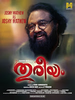 joshy mathew, thureeyam, thureeyam malayalam movie, thureeyam movie songs, mallurelease
