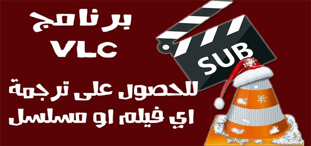 طريقة تنزيل ترجمة الافلام و المسلسلات الاجنبية عبر برنامج VLC فقط