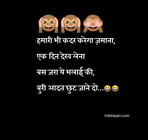 Best Hindi Funny Friendship Shayari