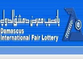 يانصيب معرض دمشق الدولي 13/11/2018| الأرقام الرابحة في نتائج سحب يانصيب اليوم | ارقام البطاقات الرابحة