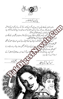 Umeed E Subh E Jamal Episode 6 By Umm E Mariyam