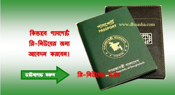 online passport renewal application form