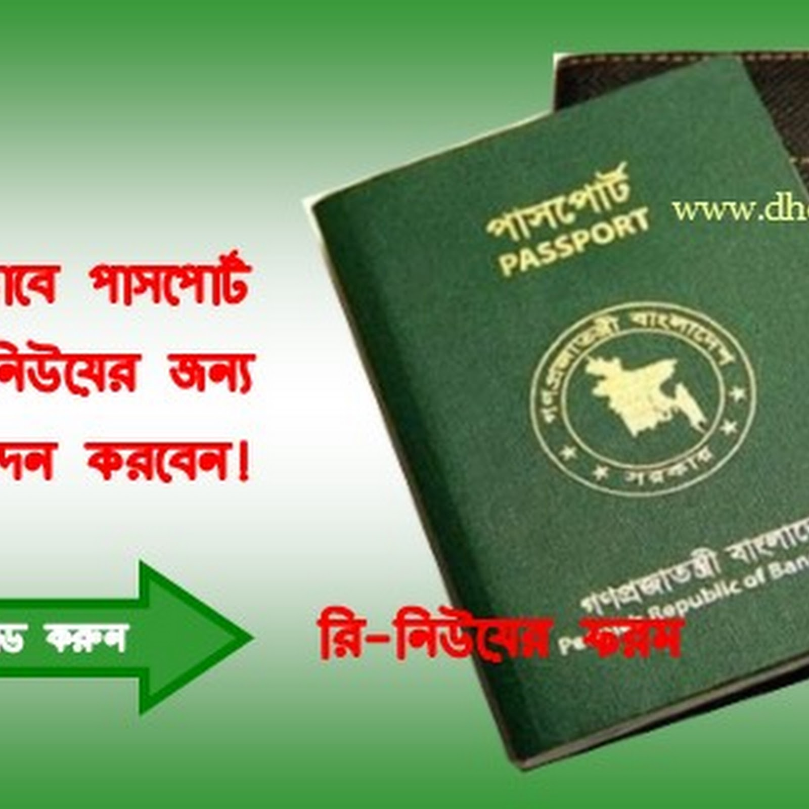 How to Passport Renewal Form In Bangladesh