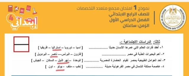 اجابات الوزارة لنماذج الاسترشادية عربى ولغات