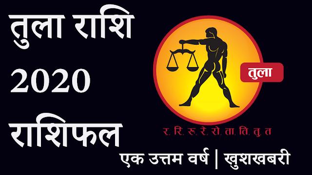 तुला राशि 2020 राशिफल -Tula Rashi 2020 Rashifal in Hindi -तुला राशि