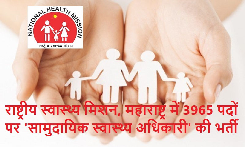 NHM Maharashtra jobs 2019 | 3965 Community Health Officer Recruitment | LawHouse.co.in
