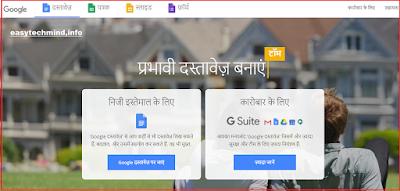 ऑनलाइन कैसे बनाये Google slides