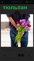 800 слов стоит мужчина за спиной у которого букет цветов 10 уровень
