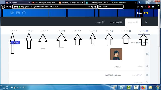 طريقة عمل سيرة الذاتية باللغة العربية للمبتدئين، كيفية انشاء cv  كيفية انشاء سيرة ذاتية  موقع لعمل cv مجانا  انشاء سيرة ذاتية pdf  طريقة كتابة السيرة الذاتية  نموذج سيره ذاتيه لطلب وظيفه  نموذج سيرة ذاتية word  نموذج سيرة ذاتية pdf  انشاء سيرة ذاتية pdf  كيفية عمل cv باللغة الانجليزية  محرر السيرة الذاتية  قوالب سيرة ذاتية جاهزة  تحميل نموذج سيرة ذاتية باللغة العربية فارغ
