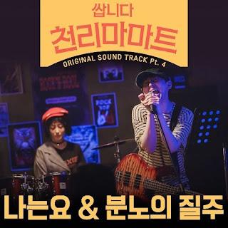 [Single] Various Artists - Pegasus Market OST Part 4 Mp3 full album zip rar 320kbps