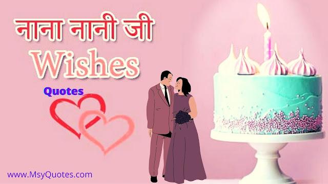 38 Anniversary Wishes For Nana Nani In Hindi Wish Quotes & Images
