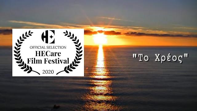 """Η ταινία """"Το Χρέος"""" του 1ου ΕΠΑΛ και 1ου ΕΚ Άργους στην τελική παρουσίαση του HECare Film Festival"""