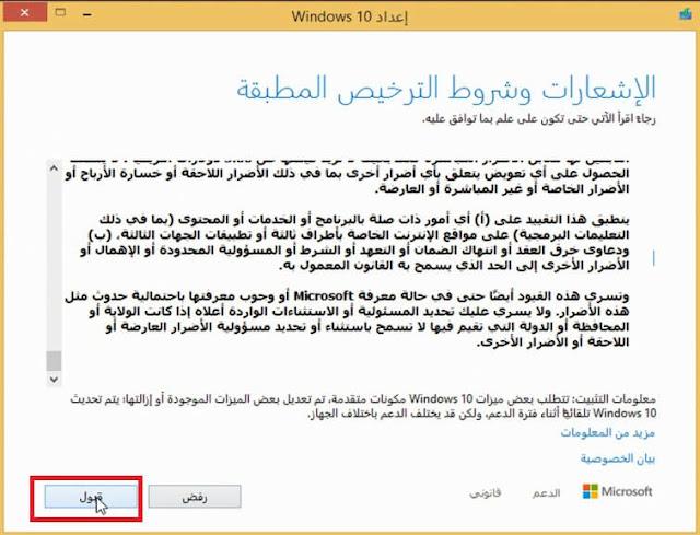 ترقية ويندوز 8 إلى ويندوز 10 دون فورمات