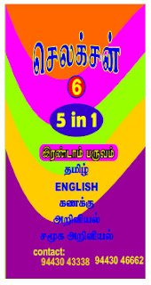 6th Std - Term 2  -  All Subjects (5 in1) - SELECTION GUIDE (T/M) Download !!