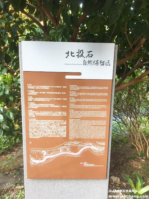北投石介紹