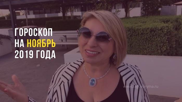 Гороскоп перемен на ноябрь - 2019 от Анжелы Перл
