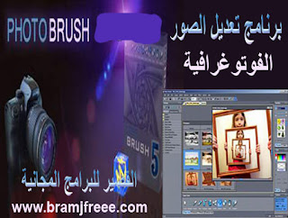 Photo Brush
