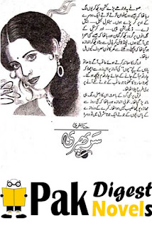 Sar Phiri (Afsana) By Hina Bushra Pdf Free Download