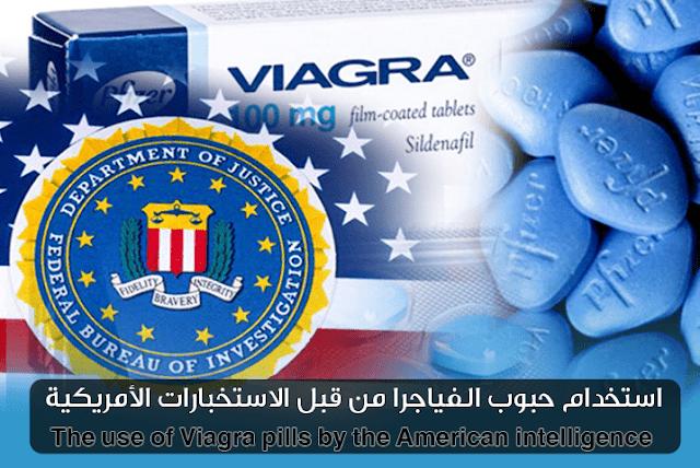 الحبة الزرقاء سلاح الاستخبارات الأمريكية