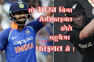 तो ऐसे बिना सेमीफाइनल खेले फ़ाइनल में पहुचेंगा फ़ाइनल में भारत ! world cup 2019 india
