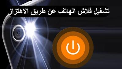 شغيل الفلاش عن طريق الاهتزاز عبر تطبيق Shake Light للاندرويد