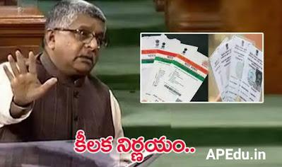 Center sensational decision .. Aadhaar connection to voter ID.