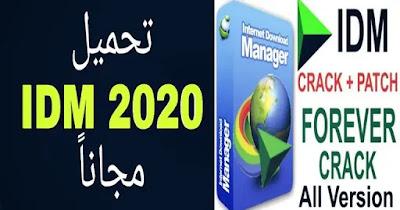 تحميل برنامج انترنت داونلود مانجر مجانا 2020 idm Microsoft