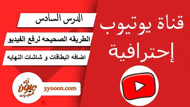 طريقه اضافه شاشه النهايه و البطاقات | رفع الفيديو علي اليوتيوب بطريقه صحيحه 2020