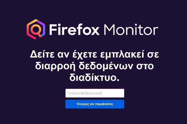 Firefox Monitor - Ελέγχουμε μέσω email αν έχουμε διαρροή των δεδομένων και των κωδικών μας στο διαδίκτυο