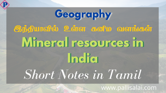 Mineral resources in India study material in Tamil