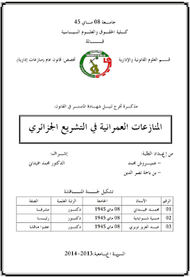 مذكرة ماستر: المنازعات العمرانية في التشريع الجزائري PDF