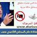 أمزازي يحيل أستاذة على المجلس التأديبي بسبب شريط فيديو