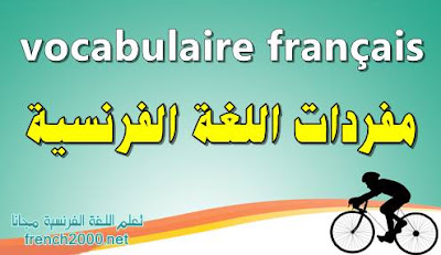 vocabulaire français  مفردات اللغة الفرنسية
