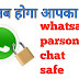 WhatsApp Privacy: अब आप Lock कर सकते हैं अपने Chats, अपनाएं ये Trick