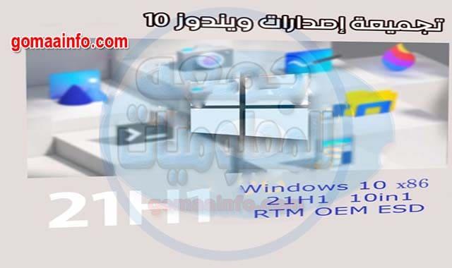 تجميعة إصدارات ويندوز 10 للنواة 32 بت Windows 10 21H1 x86