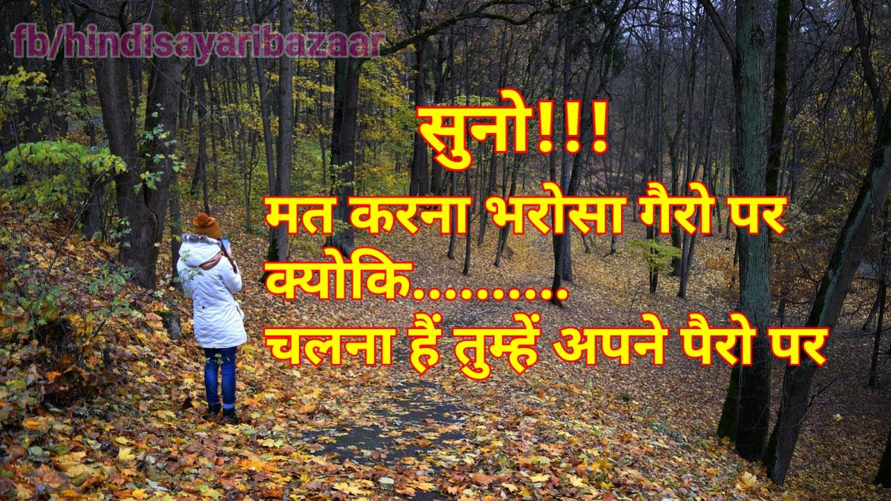 Life quotes in hindi images hindi shayari bazaar ,jindagi badaldene qali shayariya