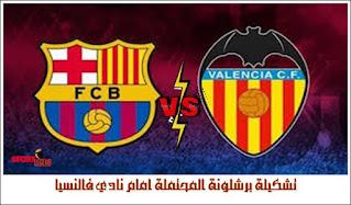تشكيلة برشلونة المحتملة أمام نادي فالنسيا