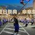 [日本] 盛夏鳥取 傘傘祭