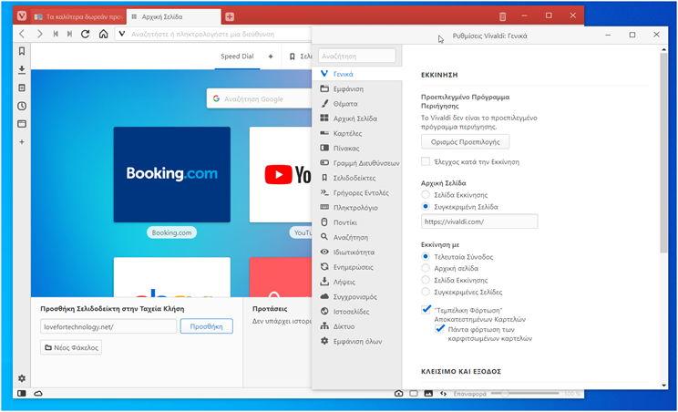 Vivaldi  : Ταχύτατος και αξιόπιστος Browser