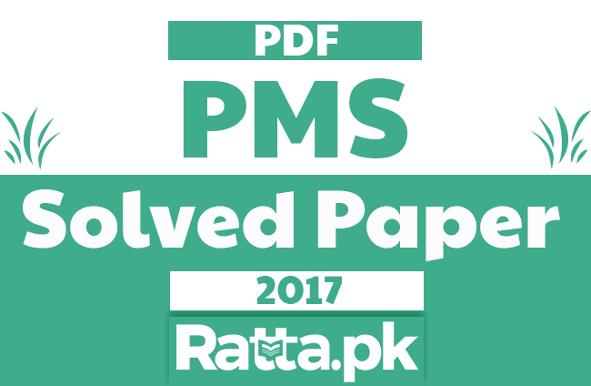 PMS General Knowledge Paper 2017 Solved MCQs