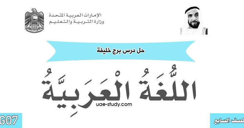 حل درس برج خليفة للصف السابع اللغه العربيه