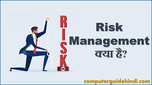 Risk Management क्या है?