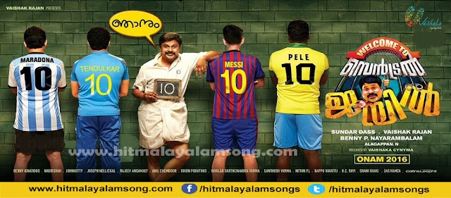 Malayalam Movie Song Lyrics-Welcome To Central Jail