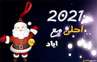 2021 احلى مع اياد
