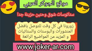 ستاتوسات شوق و حنين حزينة جدا 2019 - الجوكر العربي
