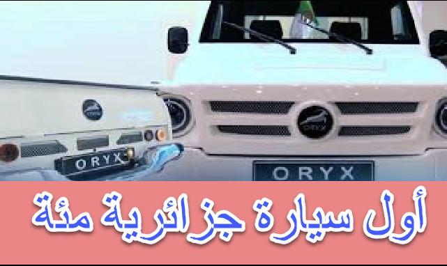 أول سيارة جزائرية مئة بالمئة