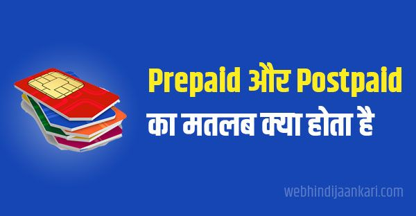 Prerpaid and postpaid Meaning In Hindi