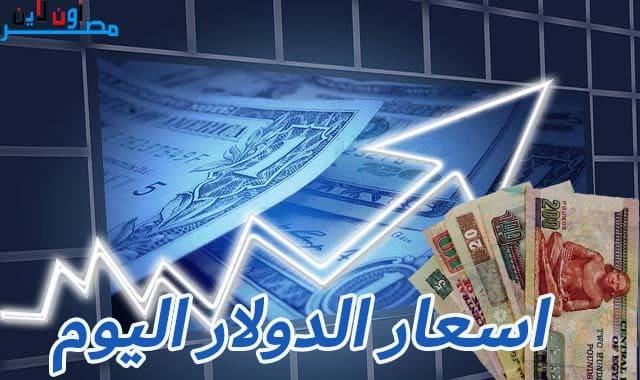 سعر الدولار اليوم، اسعار الدولار اليوم، سعر الدولار مقابل الجنية