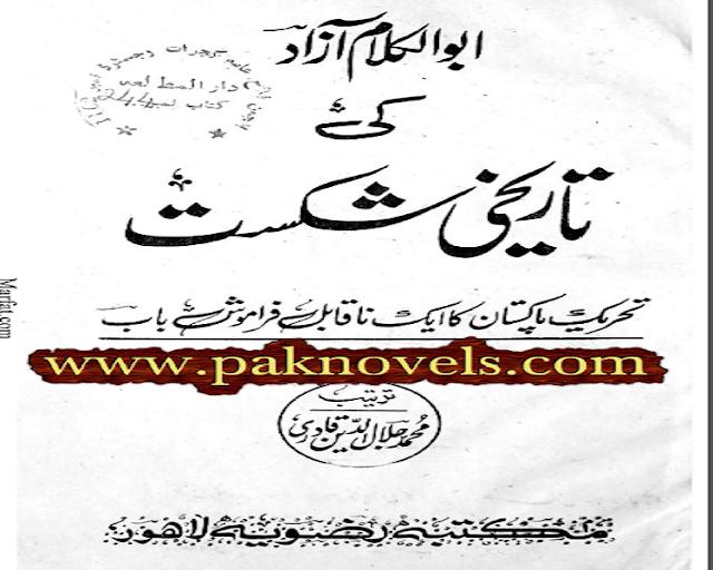 Abu kalam Azad ki Tarikhi Sheqast